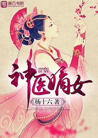 Shen Yi Di Nu – Spring Rain Translations